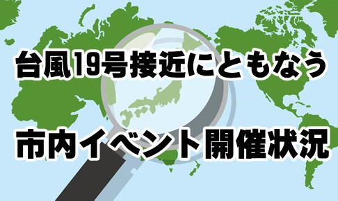 船橋市観光協会のWEBサイト